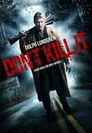 Не убивай его (2016)