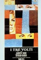 Три лица (1965)