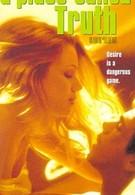 Озеро любви 2 (1998)