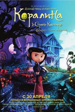 Постер фильма Коралина в Стране Кошмаров (2009)