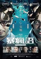 Безумие (2014)