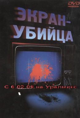 Постер фильма Экран-убийца (1996)