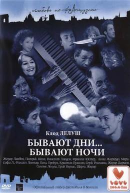 Постер фильма Бывают дни… Бывают ночи (1990)