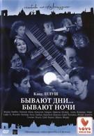 Бывают дни… Бывают ночи (1990)