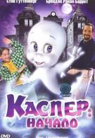 Каспер: Начало (1997)