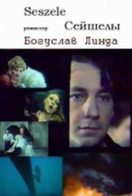 Постер фильма Сейшелы (1991)