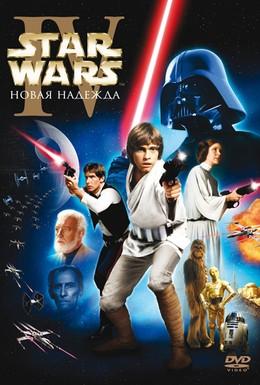 Постер фильма Звёздные войны: Эпизод 4 – Новая надежда (1977)