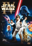 Звёздные войны: Эпизод 4 – Новая надежда (1977)