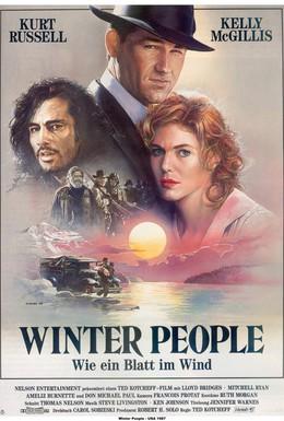 Постер фильма Суровые люди (1989)