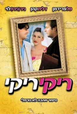 Постер фильма Рики рики (2005)