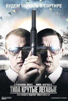 Постер фильма Типа крутые легавые (2007)