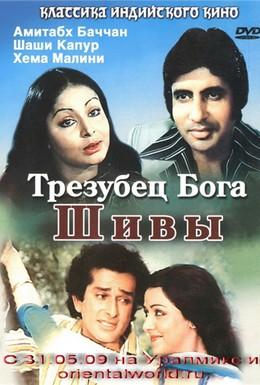 Постер фильма Трезубец бога Шивы (1978)