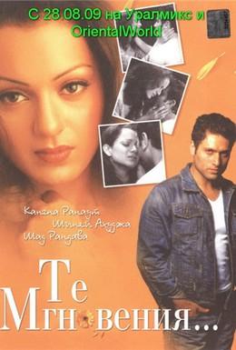 Постер фильма Те мгновения (2006)
