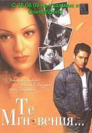 Те мгновения (2006)