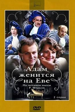 Постер фильма Адам женится на Еве (1980)