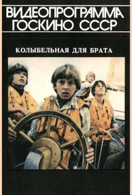 Постер фильма Колыбельная для брата (1982)