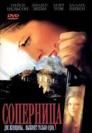 Соперница (2006)