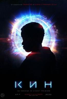 Постер фильма Кин (2018)