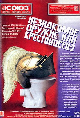 Постер фильма Незнакомое оружие, или Крестоносец-2 (1998)