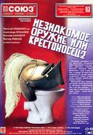 Незнакомое оружие, или Крестоносец-2 (1998)