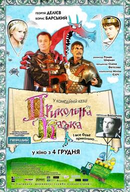 Постер фильма Прикольная сказка (2008)