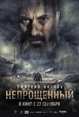 Постер фильма Непрощенный (2018)