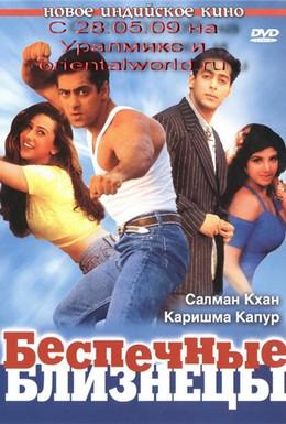 Постер фильма Беспечные близнецы (1997)