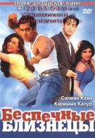 Беспечные близнецы (1997)