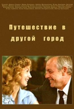 Постер фильма Путешествие в другой город (1979)