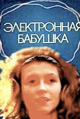Постер фильма Электронная бабушка (1985)