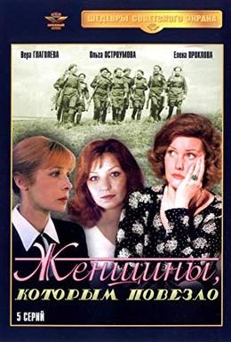 Постер фильма Женщины, которым повезло (1989)