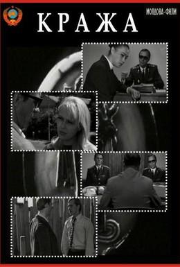 Постер фильма Кража (1970)