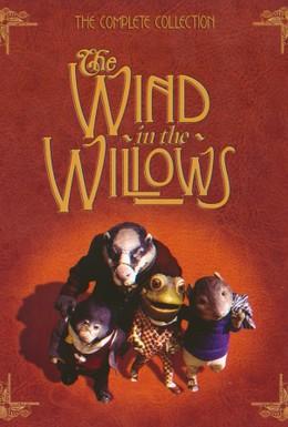 Постер фильма Ветер в ивах - Повесть о двух Жабах (1989)
