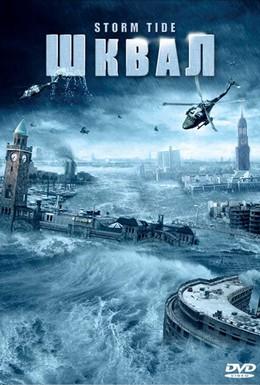 Постер фильма Шквал (2006)