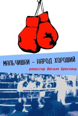 Постер фильма Мальчишки – народ хороший (1972)