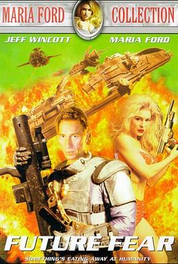 Постер фильма Страх перед будущим (1997)