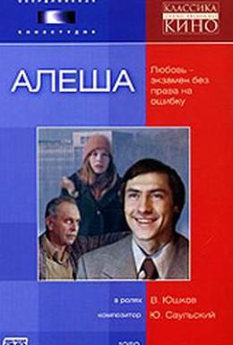 Постер фильма Алеша (1980)