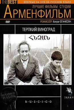 Постер фильма Терпкий виноград (1973)