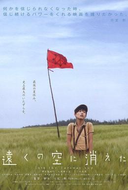 Постер фильма В далекие небеса (2007)
