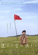 В далекие небеса (2007)