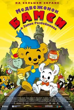 Постер фильма Медвежонок Бамси и Замок Разбойников (2014)