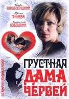 Грустная дама червей (2007)