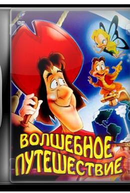 Постер фильма Волшебное путешествие (1992)