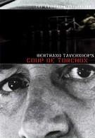 Безупречная репутация (1981)