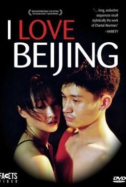Постер фильма Я люблю Пекин (2001)