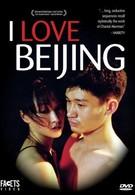Я люблю Пекин (2001)