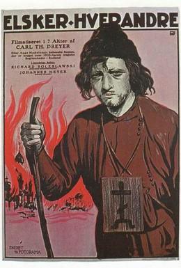 Постер фильма Заклейменные (1922)