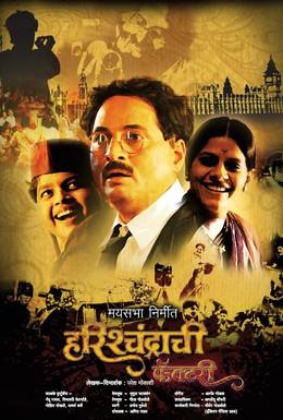 Постер фильма Фабрика царя Харишчандры (2009)