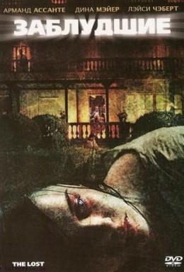 Постер фильма Заблудшие (2009)