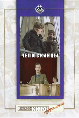 Постер фильма Челюскинцы (1984)
